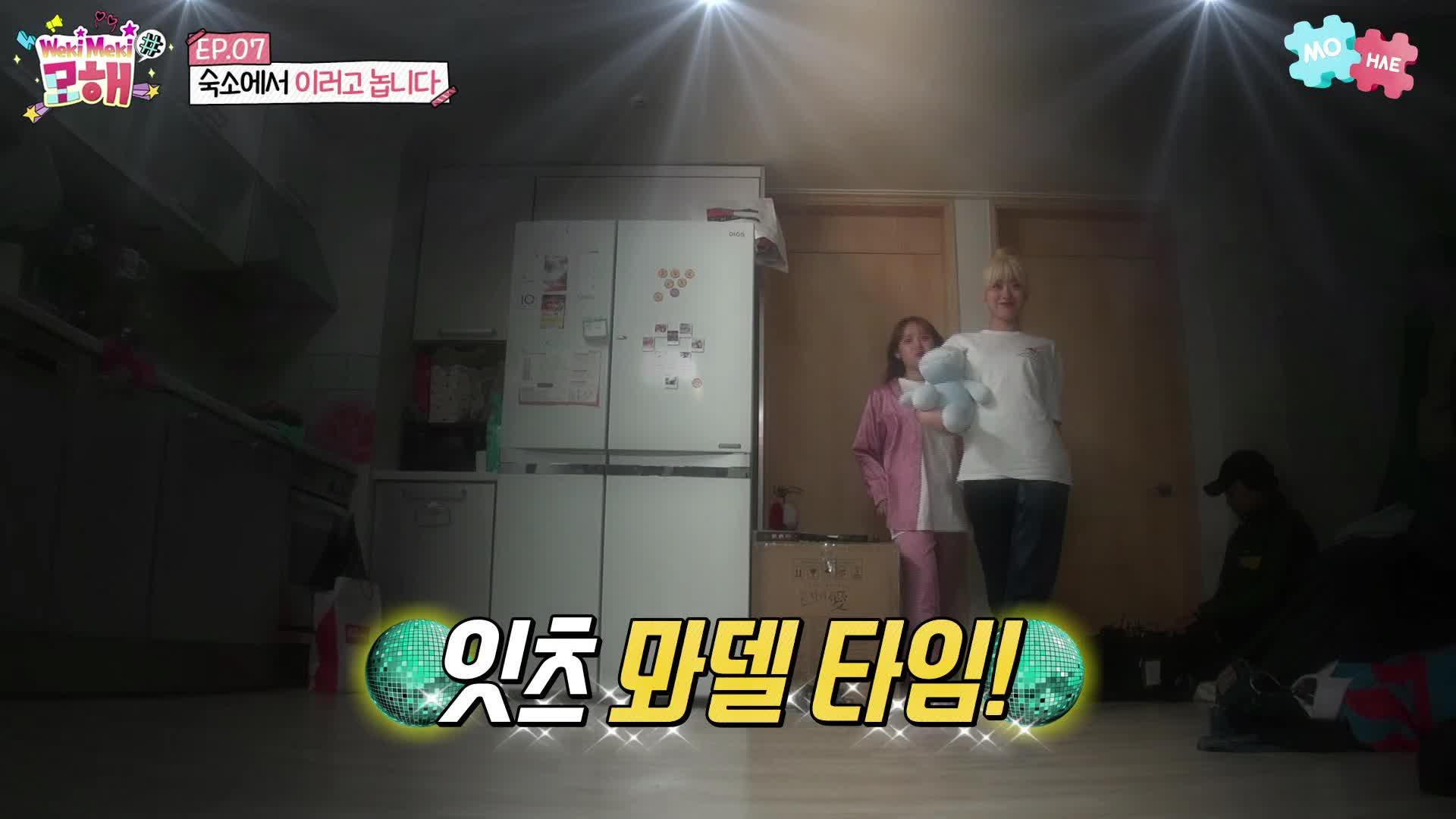 [WekiMeki 위키미키 모해?] EP7