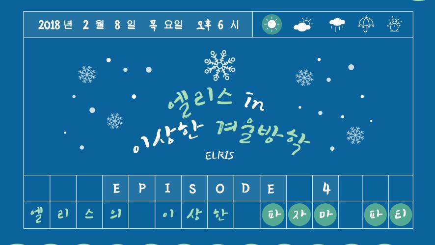[엘리스 in 이상한 겨울방학] 파자마 파티🔮