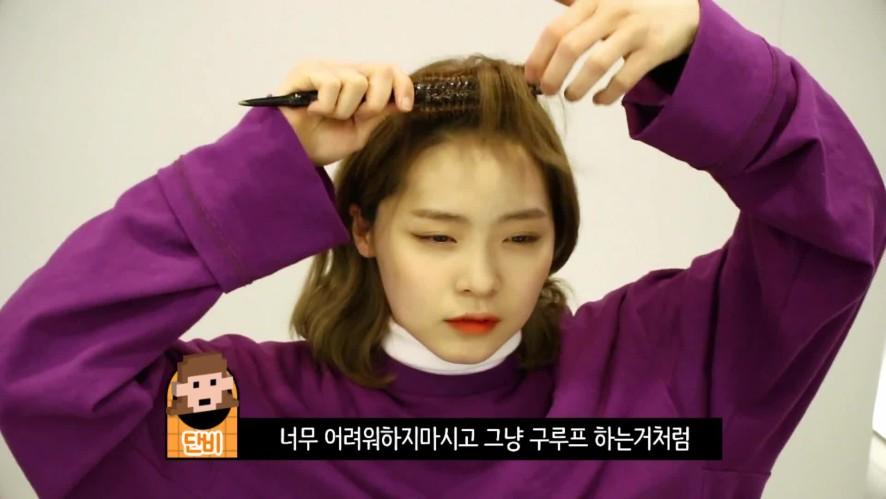 [1분] Simple way to put your bangs back with a roller 앞머리 롤만 있으면 앞머리 넘기기 참쉽다!