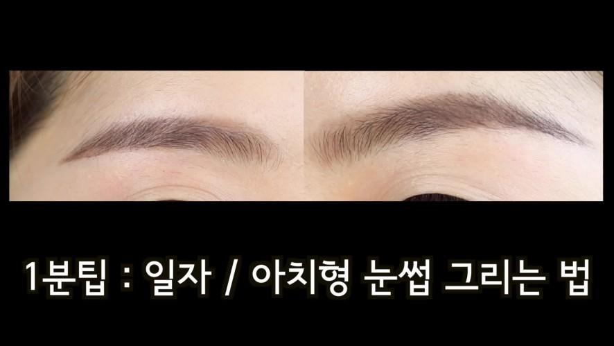 [1분1팁] 일자눈썹 / 아치형눈썹 그리는 방법 :: 채소 How to draw straight eyebrows and arch-shaped eyebrows