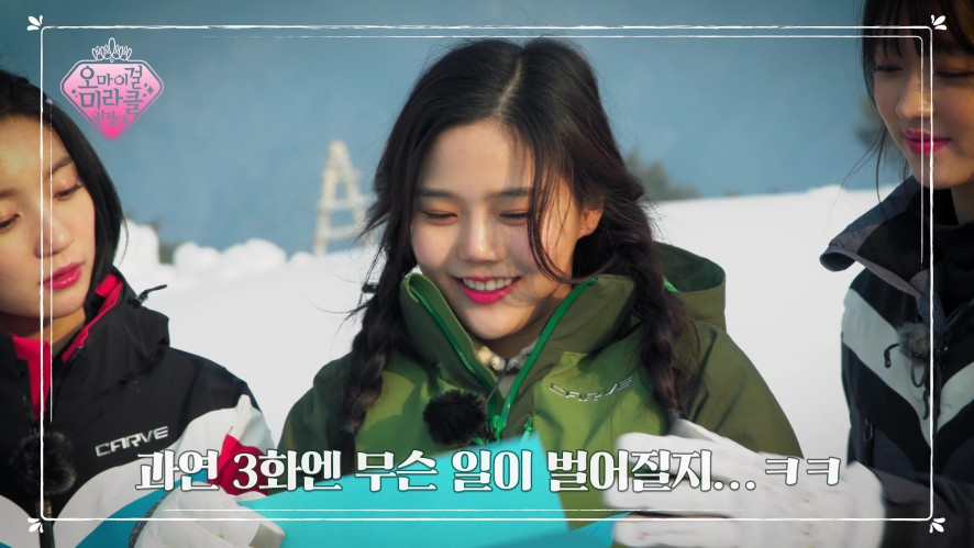 [EP3. PREVIEW] 오마이걸 미라클원정대(OH MY GIRL MIRACLE EXPEDITION) 3회 예고