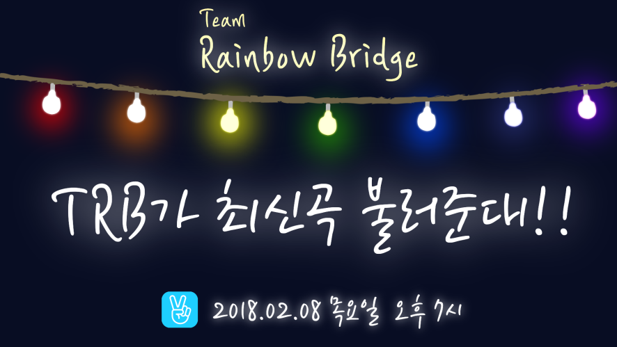 TRB가 최신곡 불러준대!!
