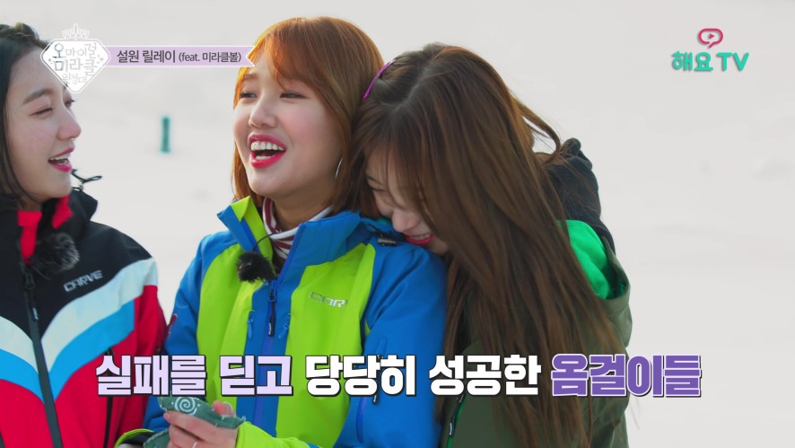 오마이걸 미라클원정대(OH MY GIRL MIRACLE EXPEDITION) EP.3-2