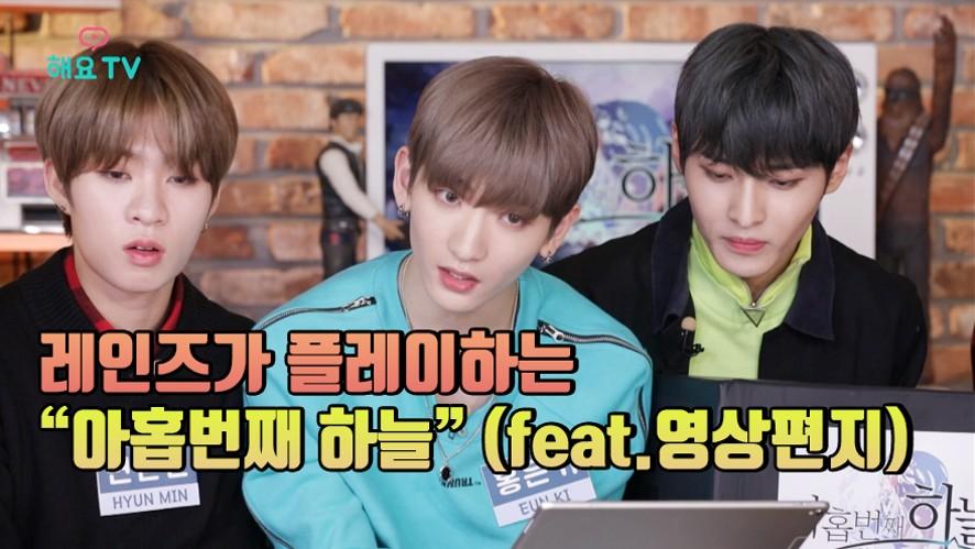 [레인즈] 멤버들이 직접 플레이하는 '아홉번째 하늘' feat. 대현이의 영상편지