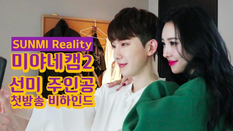 [미야네캠2 ep.2] 주인공 첫방송 비하인드