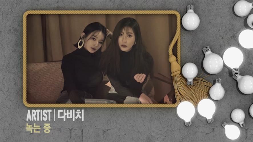 90번째 STAGE! <다비치, 길구봉구, 신현희와 김루트-녹는 중♬> 예고