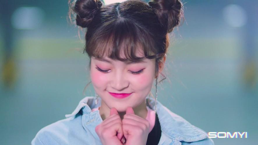 솜이 / 개인 슬로우 티저 [SOMYI / Slow Teaser]