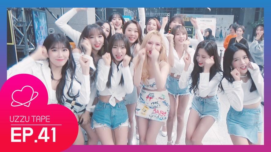 [UZZU TAPE] EP.41 2017 MBC가요대제전 비하인드!