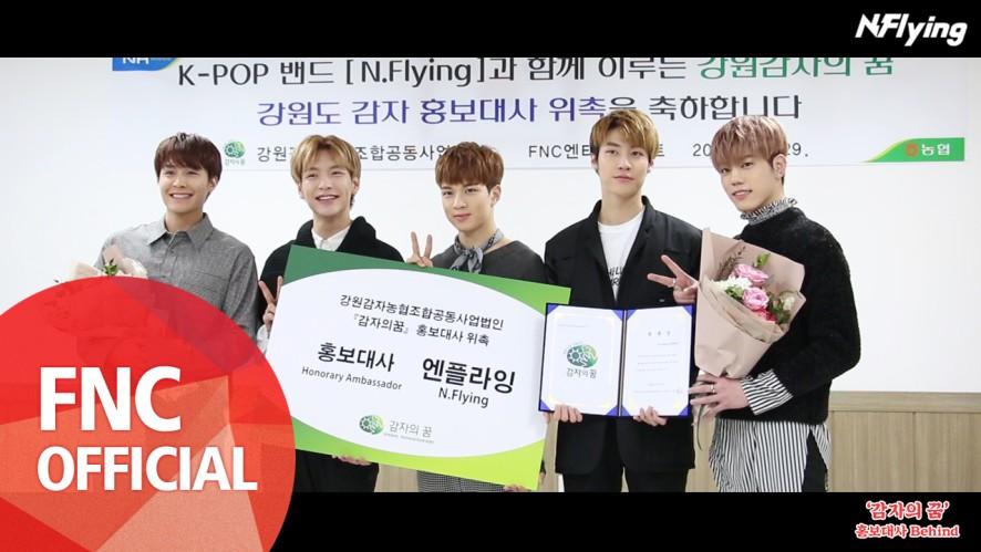 N.Flying (엔플라잉) – 강원감자농협조합공동사업법인 '감자의 꿈' 홍보대사 Behind