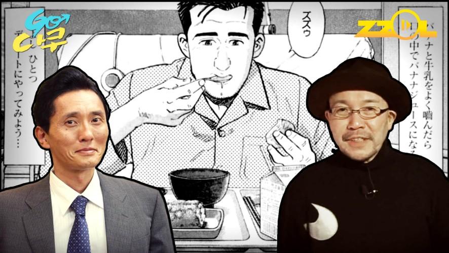 먹방의 원조~!!! 고독한 미식가 [GO다쿠 시즌 3.9 / 5화]