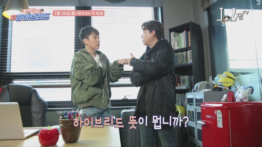 [Teaser] 플랜맨과 캐남의 만남! _ 1차 티저
