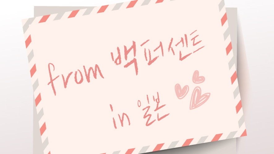 from 백퍼센트 in 일본♥