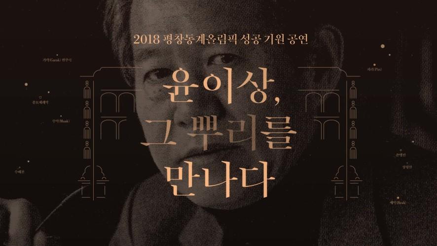 [예고] 윤이상 [그 뿌리를 만나다] Yun Isang:Embracing the Roots of Korean Aesthetic