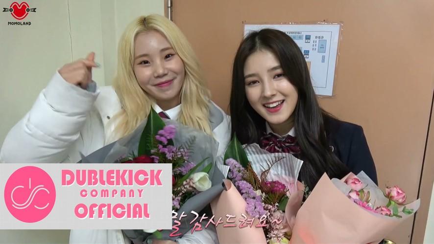 [Special Clip] 모모랜드 막내들의 졸업식