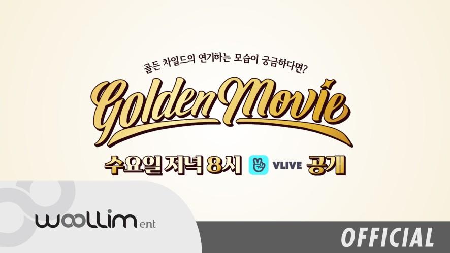 골든차일드(Golden Child) Golden Movie 3화 예고편 (Golden Movie #3 Teaser)