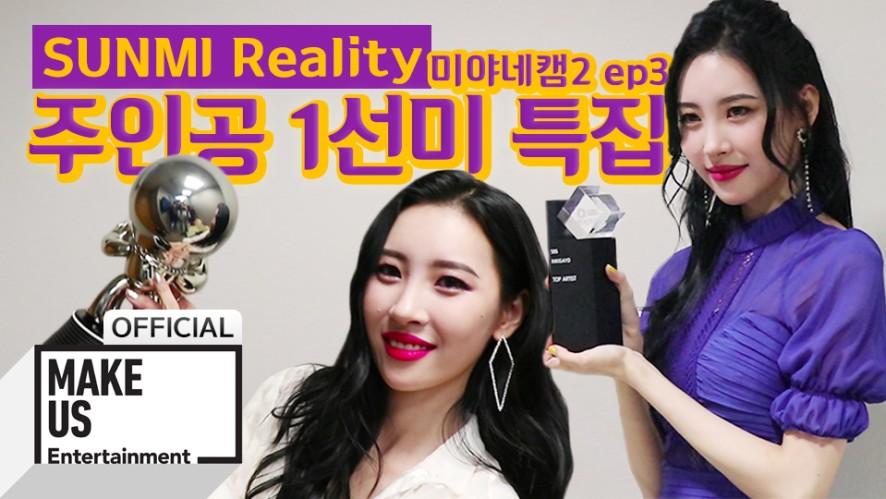 [미야네캠2 ep.3] 주인공 1선미 특집 (막방 비하인드)