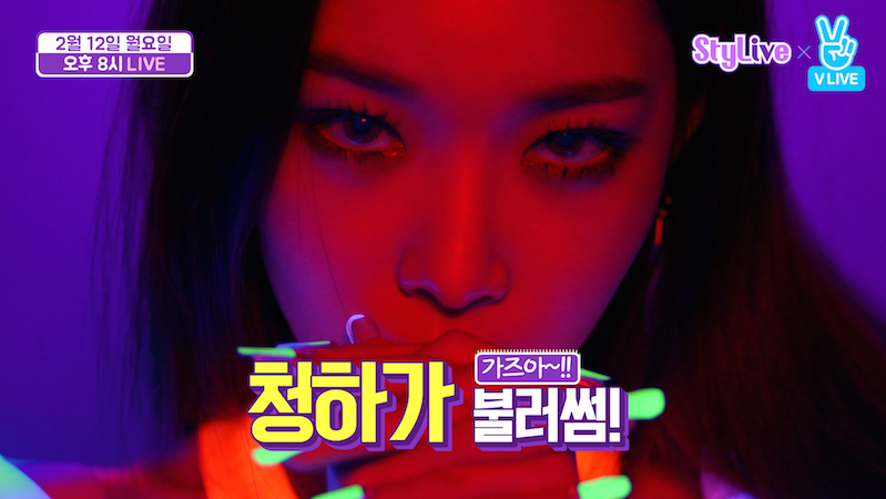 [StyLive]  BLOSSOM QUEENS & Chung Ha (청하) Special_Trailer