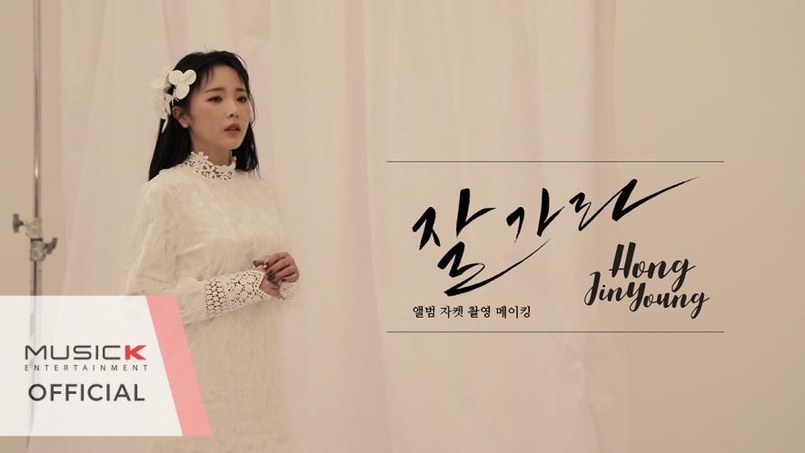 [홍진영] '잘가라' 앨범 자켓 촬영 메이킹