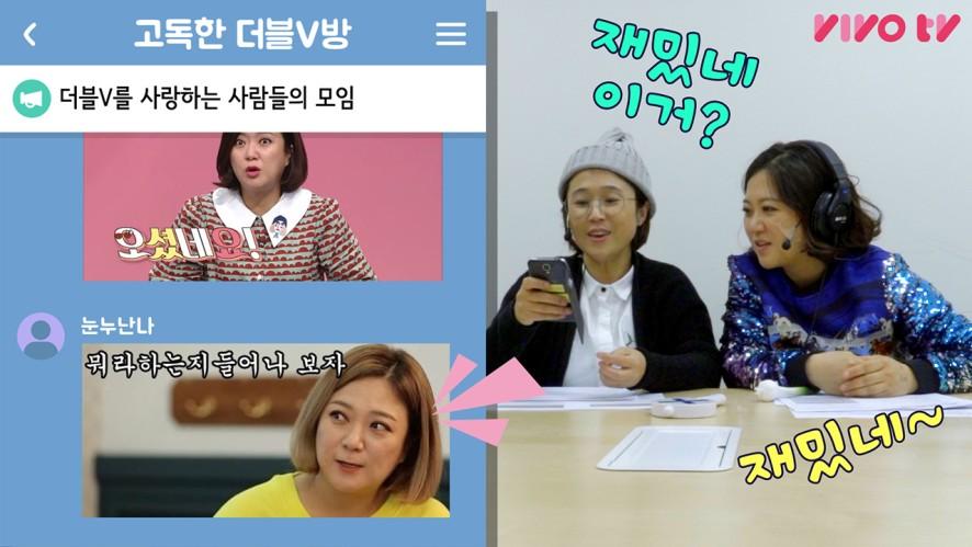고독한 더블V방에 진짜가 나타나따!  레알 송은이,김숙 ㅇㅈ?