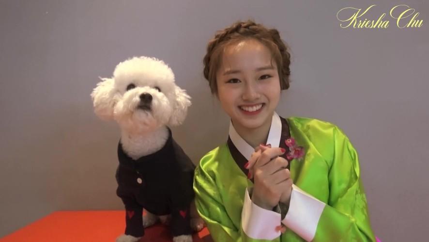 Kriesha Chu(크리샤츄) 2018 설 인사 with 해피