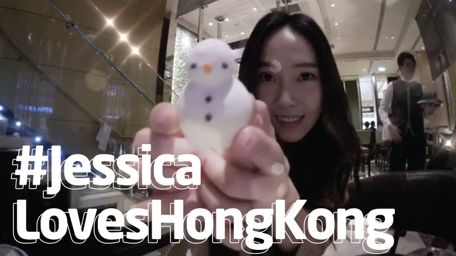#JessicaLovesHongKong