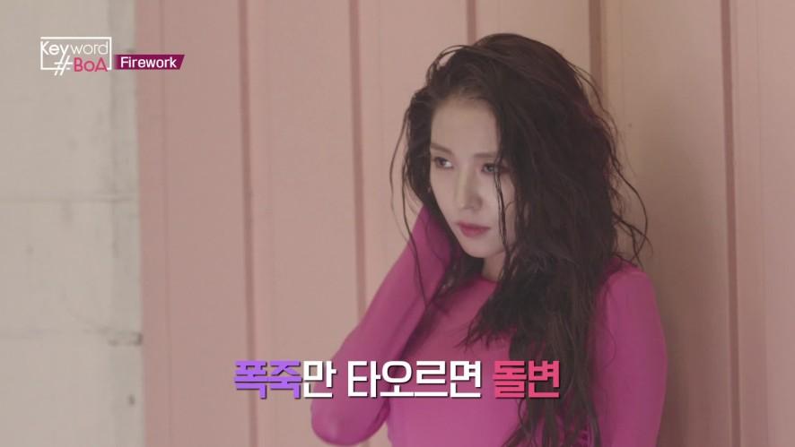 [키워드#보아] Ep.40 심쿵! 보아의 여신적 모먼트♡