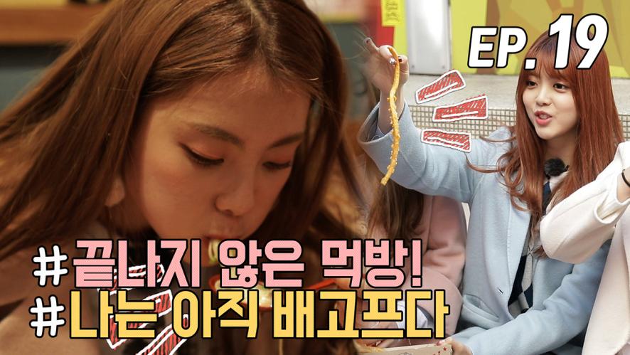[WekiMeki 위키미키 모해?] EP19 단짠단짠 달콤살벌 예.옆.예 릴레이 먹방♡