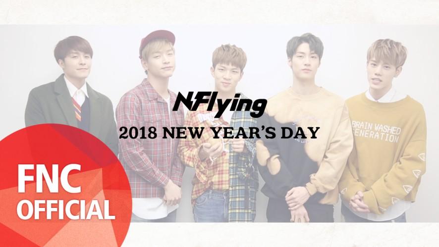 N.Flying (엔플라잉) – 엔플라잉이 전하는 2018 설 인사