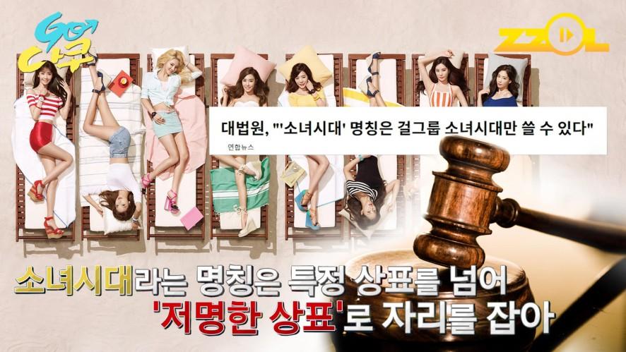 [GO법정] 소녀시대 상표권분쟁 [GO다쿠 시즌 3.9 / 8화]