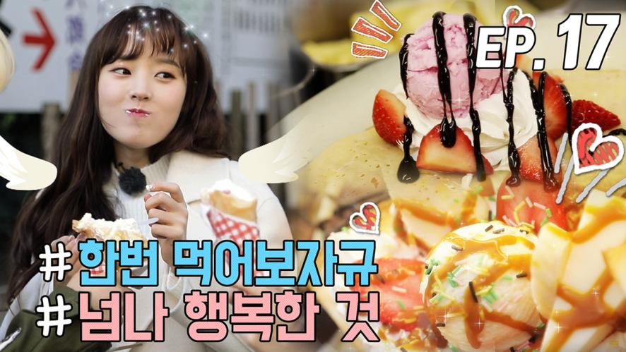 [WekiMeki 위키미키 모해?] EP17 코피 터지게 씹고 뜯고 맛보고 즐기고! 레고!