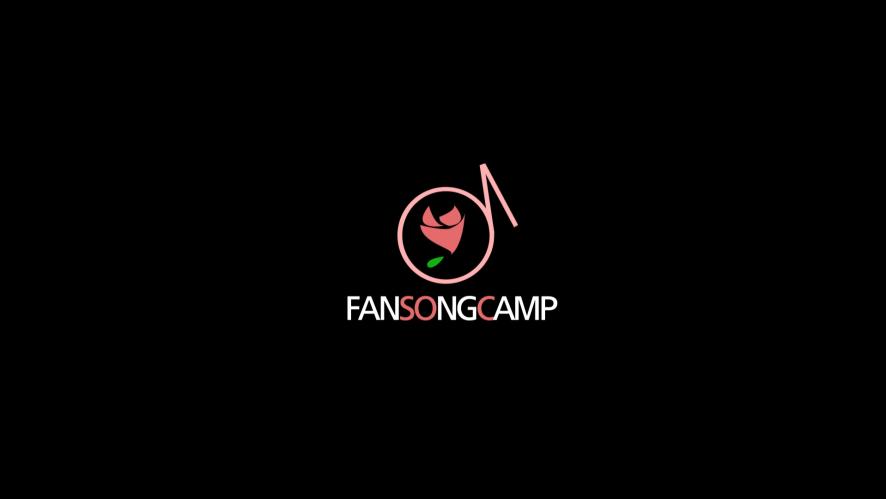 [세븐어클락] FANSONGCAMP<그 여자 작사, 그 남자 작곡>