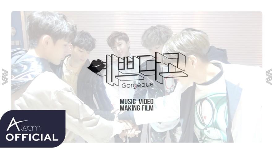 VAV(브이에이브이)_예쁘다고(Gorgeous) MV Making Film