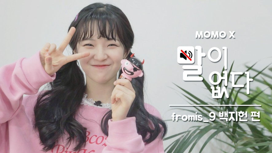 [말이 없다] fromis_9 백지헌 편 (Baek Jiheon of fromis_9)