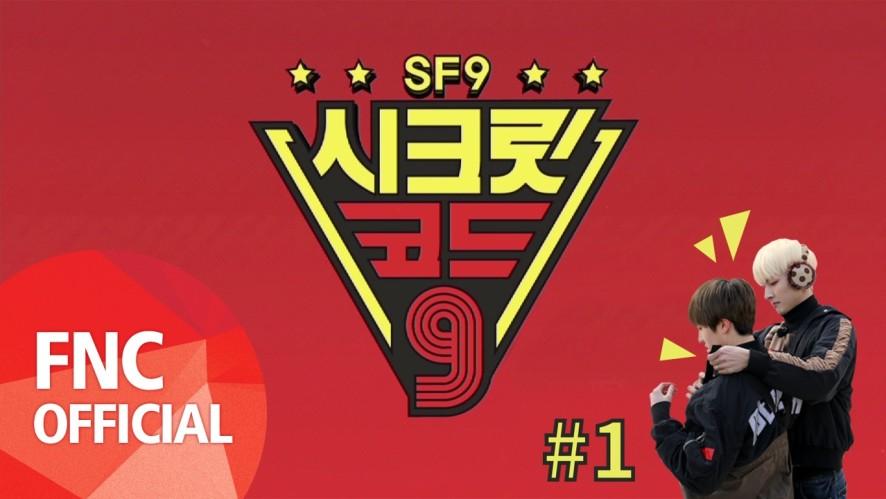 SF9 - 시크릿코드9 #1