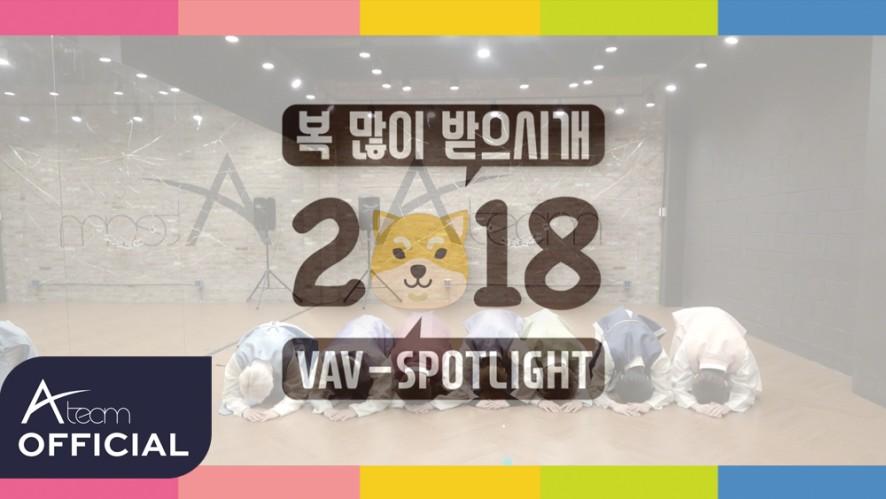 VAV(브이에이브이) 'SPOTLIGHT' Dance Practice (풍악을 울려라.ver)