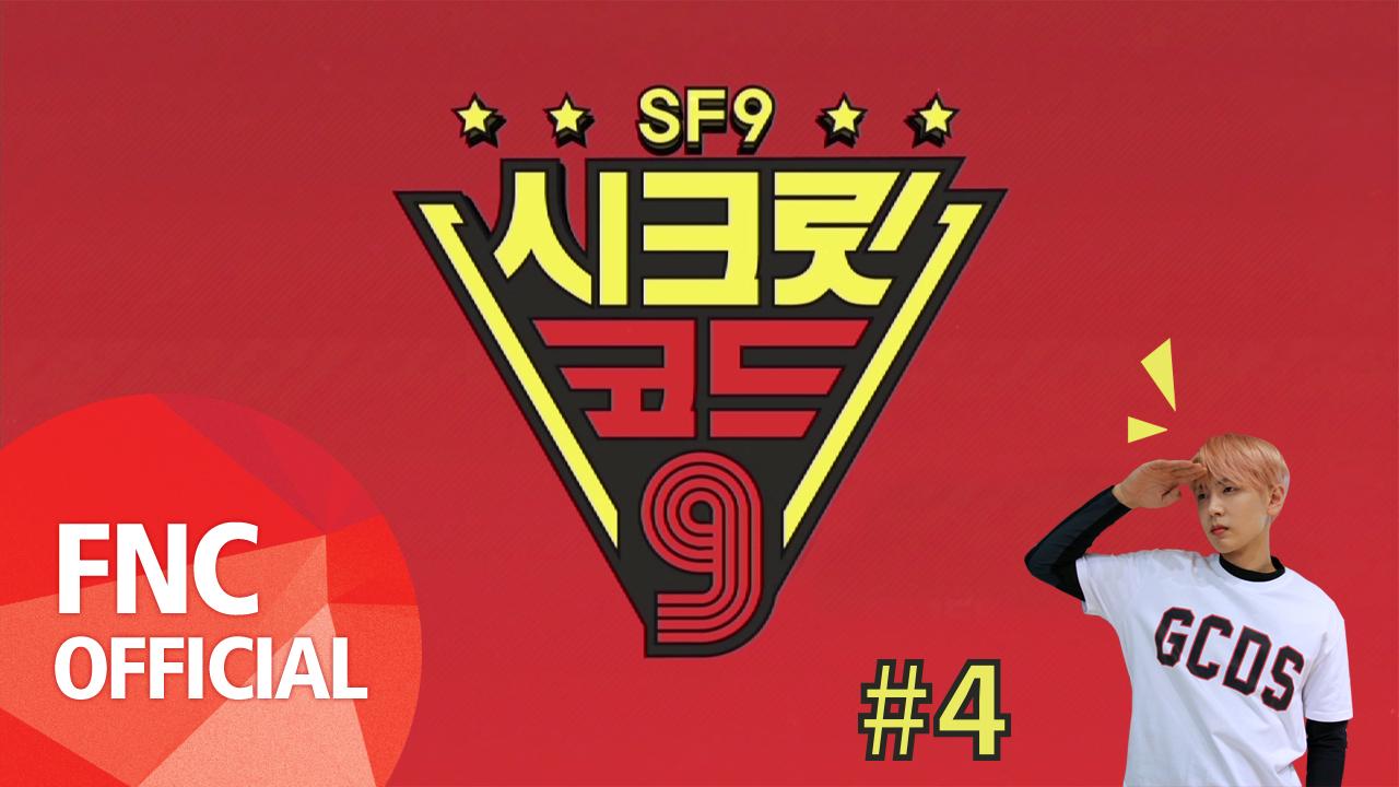 SF9 - 시크릿코드9 #4