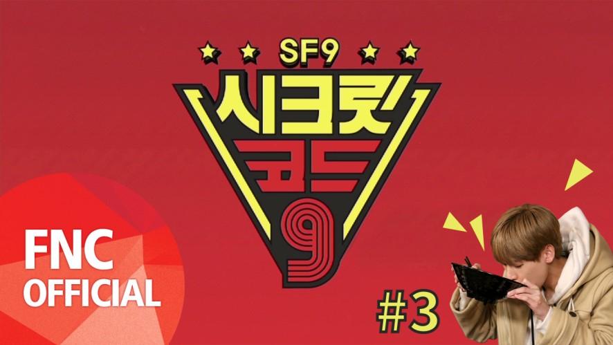 SF9 - 시크릿코드9 #3