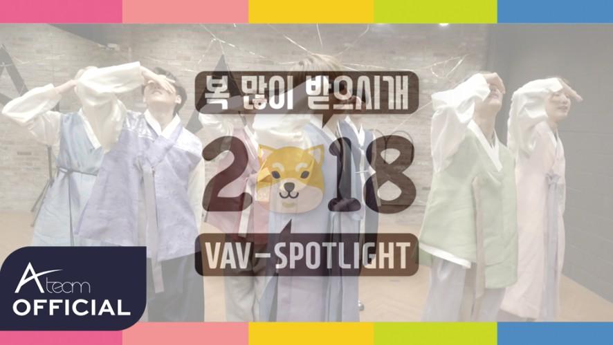 VAV (브이에이브이) 'SPOTLIGHT' Dance Practice (ZoomZoom.ver)