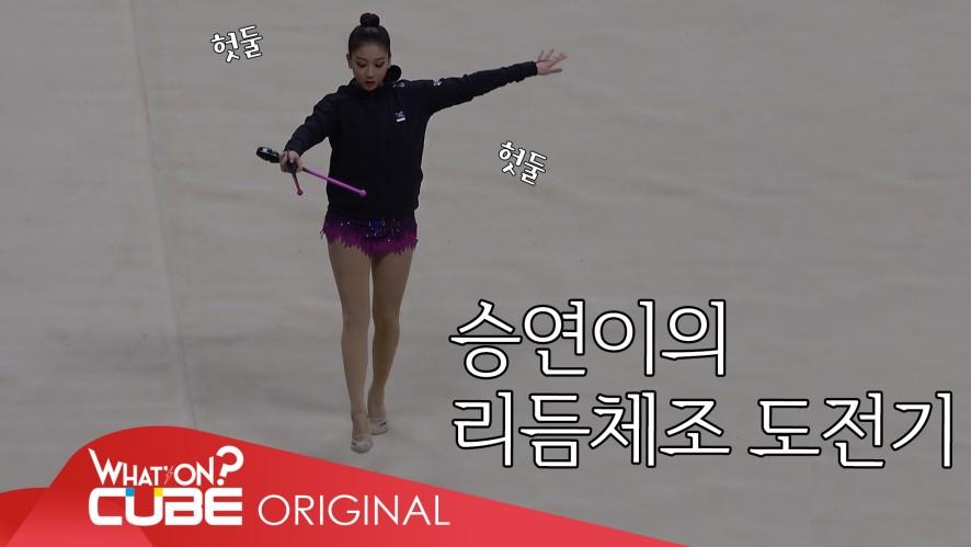 CLC - 칯트키 #28 (아육대 비하인드 PART 1)