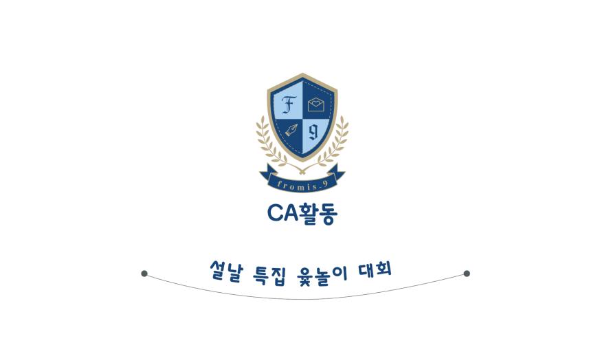 [V 독점] fromis_9 (프로미스나인) CA시간⏰ <설날 특집 윷놀이 대회 Part.1>