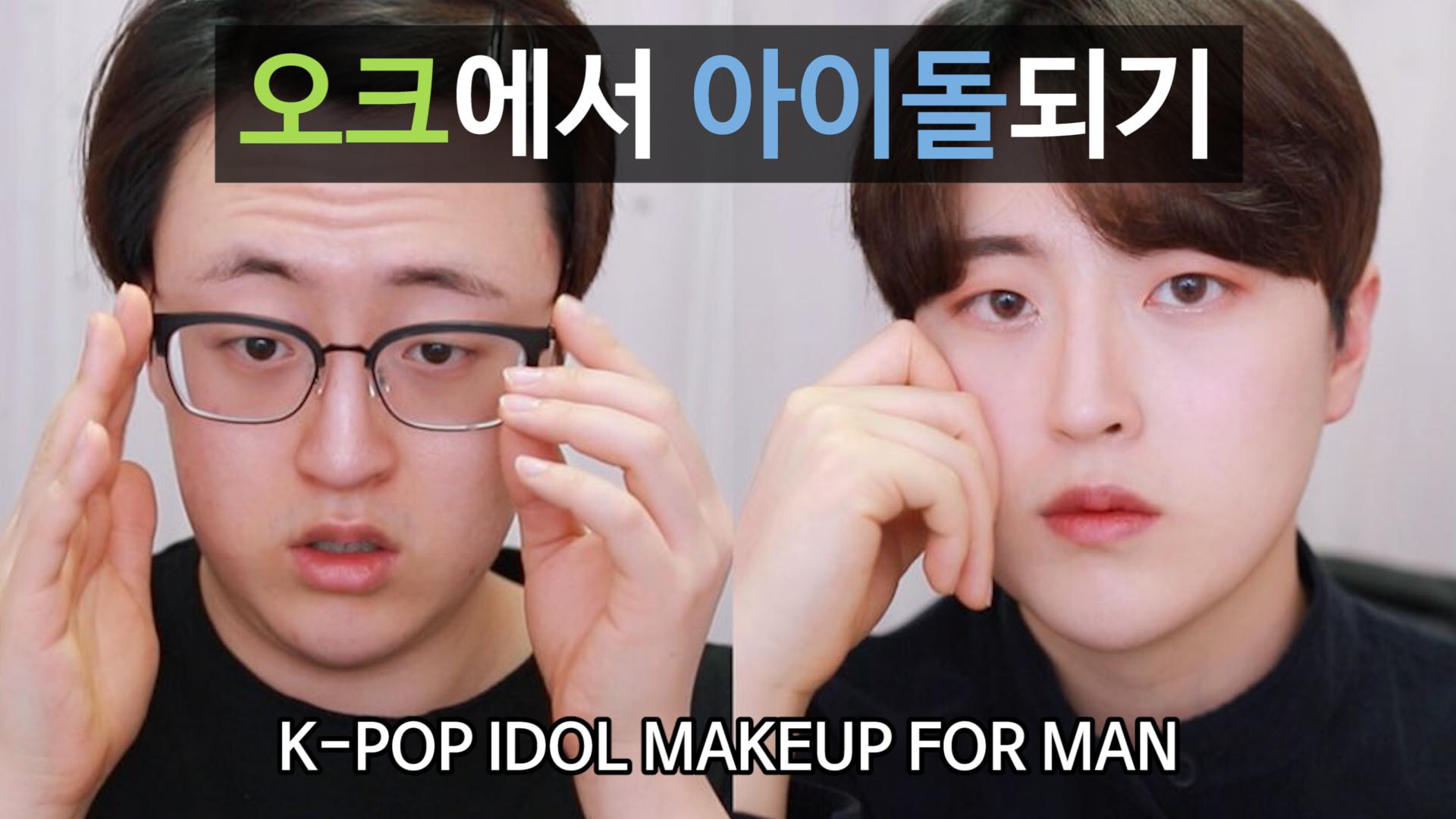 [ENG] 오크에서 아이돌되기 같이 준비해요! From messy to k-pop idol