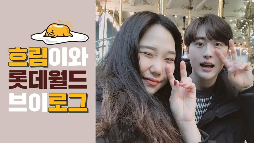 [Vlog] 흐림이와 함께한 롯데월드 브이로그🌼 (feat.아재) | 감성없는 VLOG