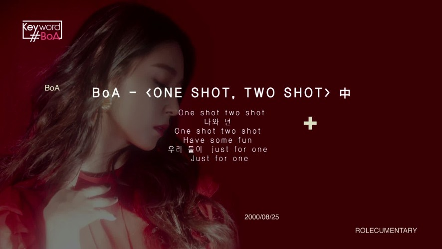 [키워드#보아] Ep.41 ONE SHOT, TWO SHOT (1)