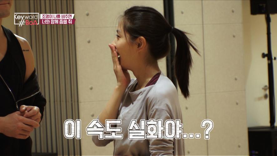[키워드#보아] Ep.46 '케미요정' 보아와 함께 춤을 (2)