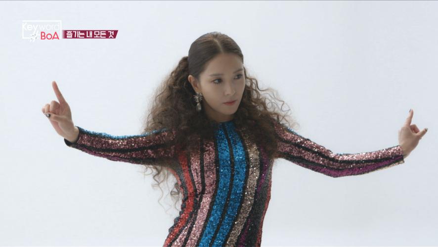 [키워드#보아] Ep.45 '케미요정' 보아와 함께 춤을 (1)