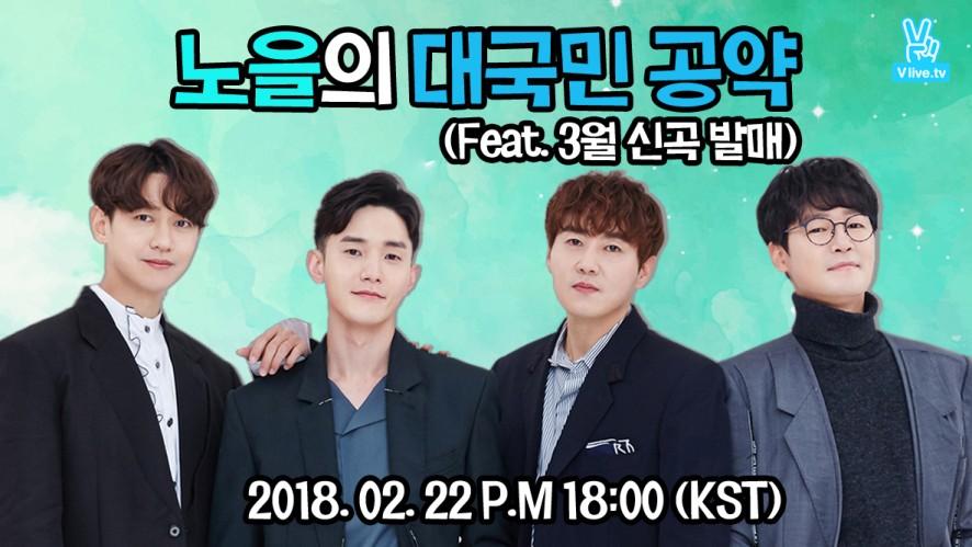 노을의 대국민 공약(Feat. 3월 신곡 발매)