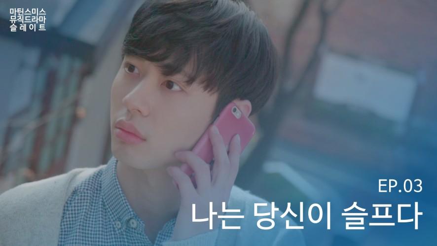 [MUSIC DRAMA] 마틴 스미스_뮤직 웹드라마 [슬레이트] EP.03 나는 당신이 슬프다