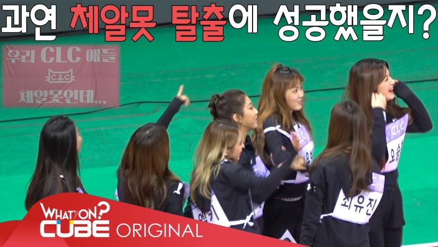 CLC - 칯트키 #29 (아육대 비하인드 PART 2)