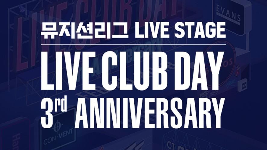 [Replay] LIVE CLUB DAY 3rd Anniversary 뮤지션리그 LIVE STAGE : 크라잉넛, 새소년, 트리스