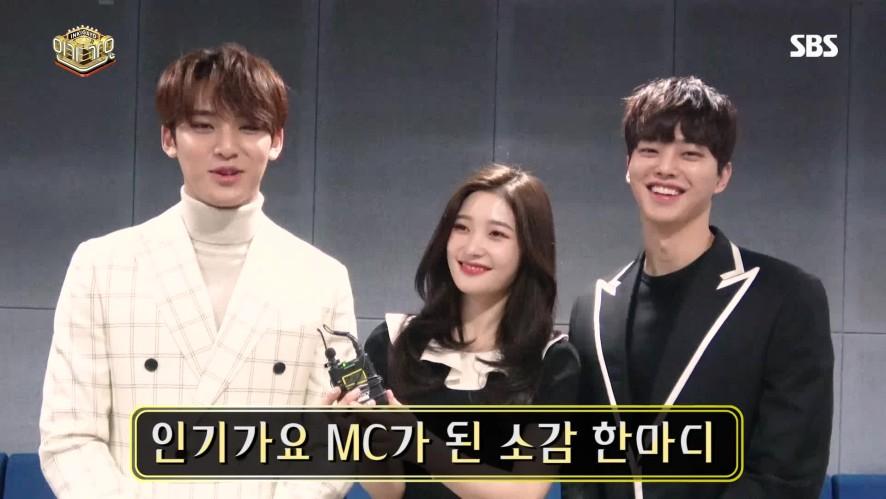 SBS <인기가요>민규X채연X송강 새 MC 인삿말 &스페셜 무대